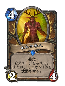 DRUID_EX1_166_jaJP_KeeperoftheGrove-601_NORMAL.png