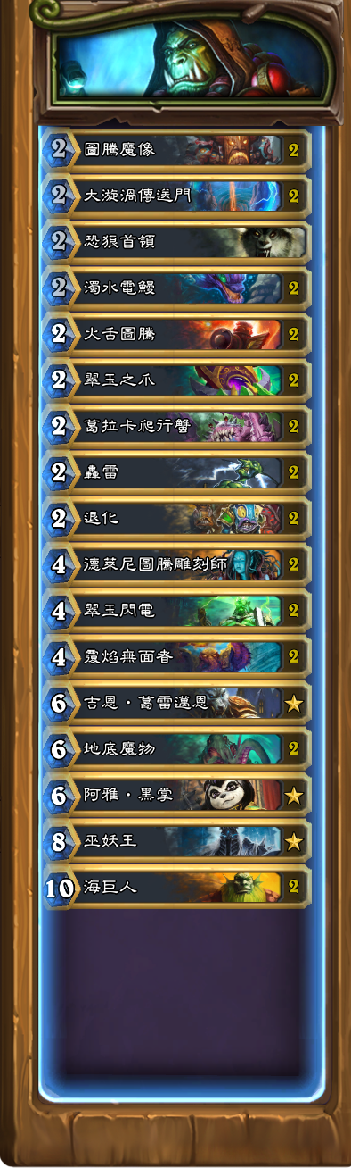 enUS_20190111DeckS_HS_Body_LW_394x1346.png