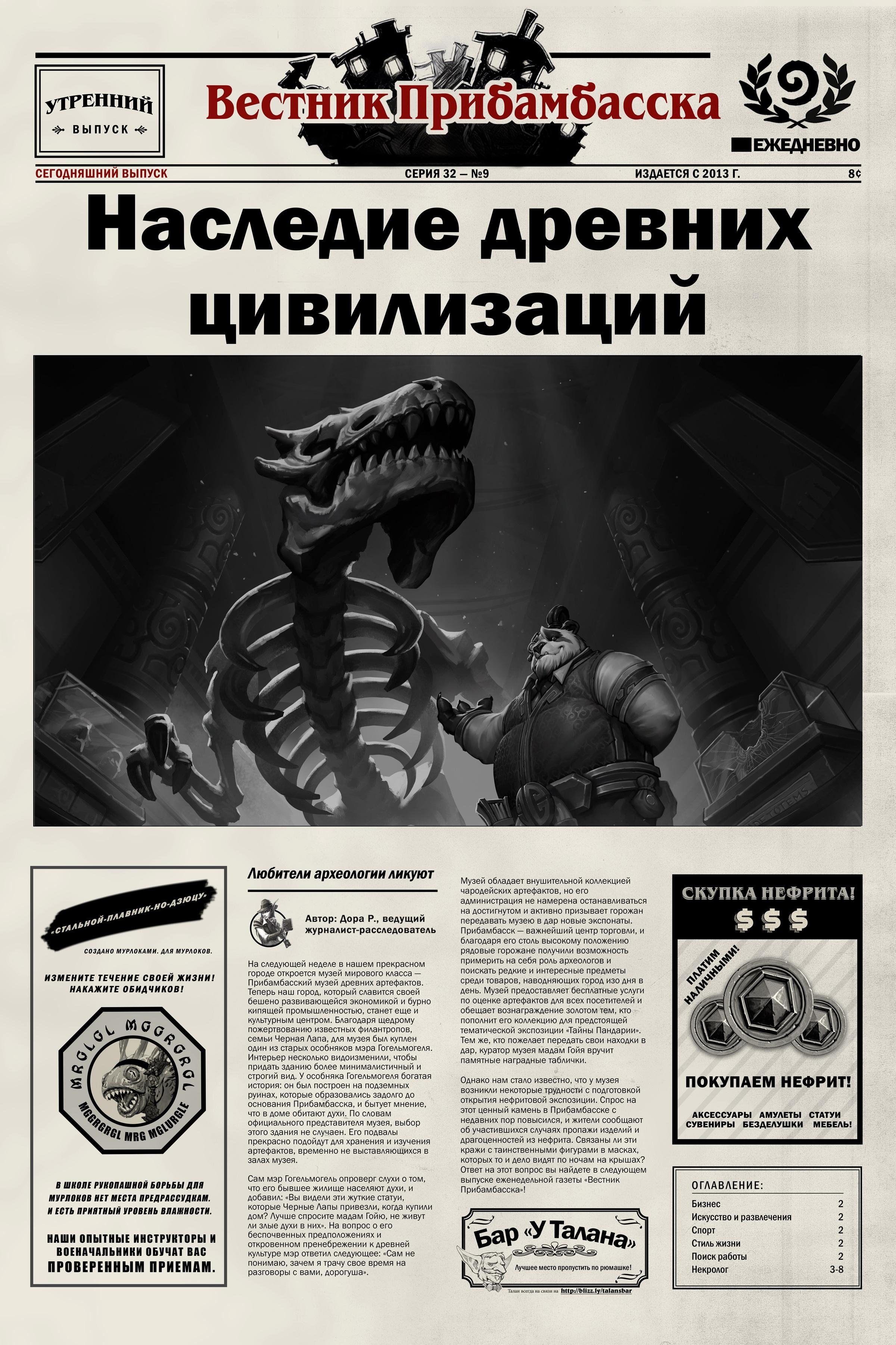 03Museum_ruRU_HS_Newspaper_LW_2400x3600.jpg