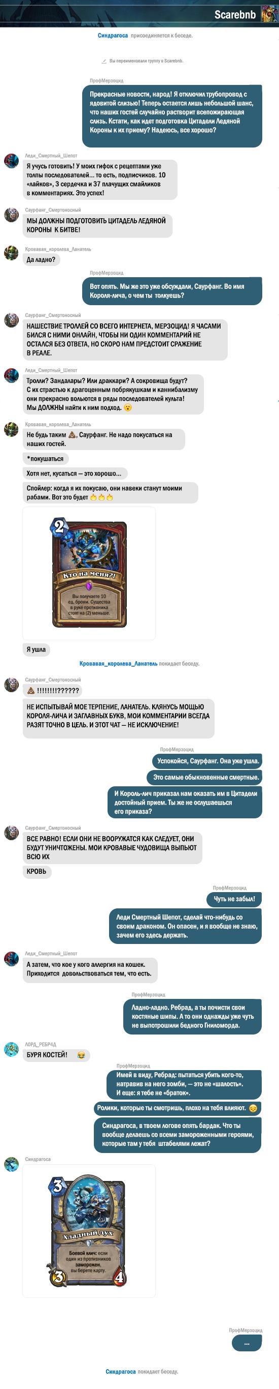 IceChat_02_ruRU_inBlog_EK_550x2731.jpg