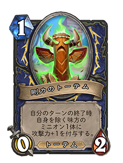 SHAMAN_CS2_058_jaJP_StrengthTotem-62320_NORMAL.png