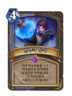 potion of illusion is a 4 mana mage rogue spell that Adds 1/1 copies of your minions to your hand that cost (1)