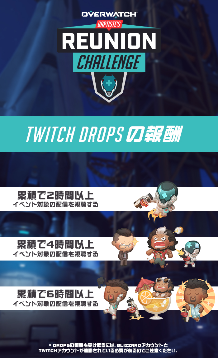 OW_Baptiste-MicroEvent_TwitchDrops_Embedded_JP_jp.jpg