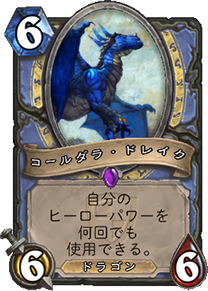 MAGE__AT_008_jaJP_ColdarraDrake.png