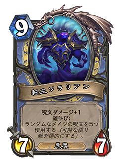 MAGE_BT_028t_jaJP_SolarianPrime-56718.png