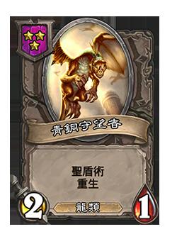 Bronze Warden