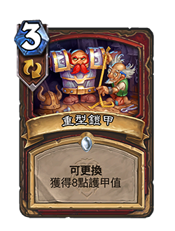 Heavy Plate is a 3 mana common Warrior Spell that reads Tradeable Gain 8 Armor.
