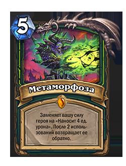 Теперь «Метаморфоза» наносит 4 ед. урона.