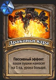 NEUTRAL__GILA_605_ruRU_DragonfireAmmo.png