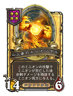 NEUTRAL_TB_BaconUps_166_jaJP_WildfireElemental-64190_Gold.png