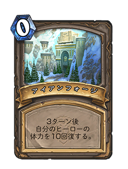 NEUTRAL_SW_079t2_jaJP_Ironforge-64918_NORMAL.png