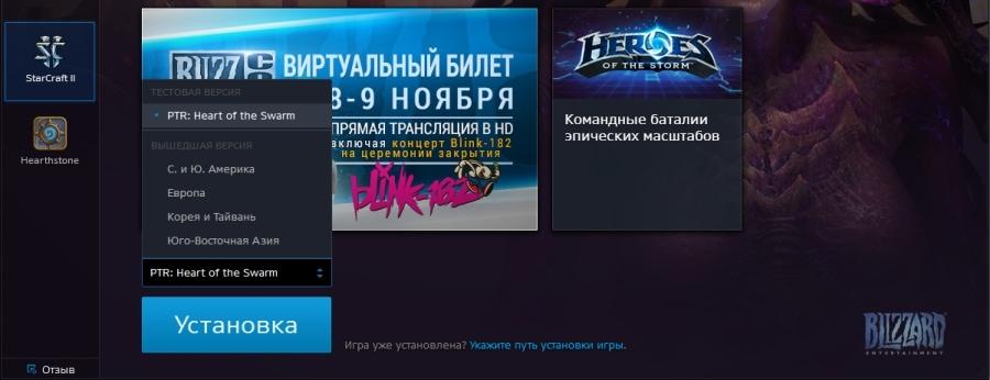 Приложение Battle.net