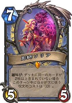 MAGE_CFM_687_InkmasterSolia_250x359.png