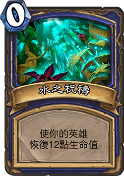SHAMAN__UNG_211b_zhTW_InvocationofWater.png