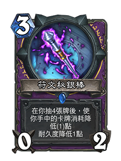 Runed Mitrhril Rod is a rare 3 mana Warlock weapon with 0 attack and 2 durability that reads After you draw 4 cards, reduce the cost of cards in your hand by (1). Lose 1 durability.