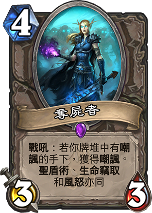NEUTRAL__ICC_912_zhTW_Corpsetaker.png