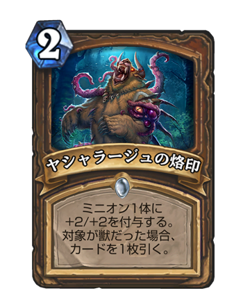 Mark of Y'Shaarj - 2 mana - Druid - Spell - Give a minion +2/+2. If it's a beast, draw a card.