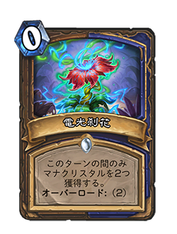 DRUID_SHAMAN_SCH_427_jaJP_LightningBloom-60016.png