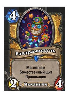 PALADIN__BOT_911_ruRU_AnnoyoModule.png