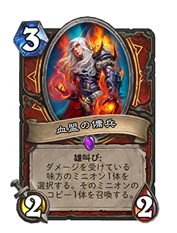 WARRIOR_ULD_720_jaJP_BloodswornMercenary-54492.png