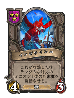 NEUTRAL_BGS_078_jaJP_MonstrousMacaw-62230_NORMAL.png
