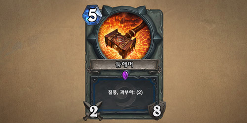 Thrall__HS_Blog_Thumb_Card_GL_500x250.jpg