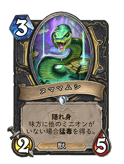 ROGUE_WC_015_jaJP_WaterMoccasin-63357_NORMAL.png