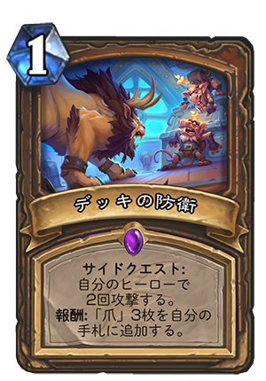 DRUID_DRG_317_jaJP_SecuretheDeck-55033.png