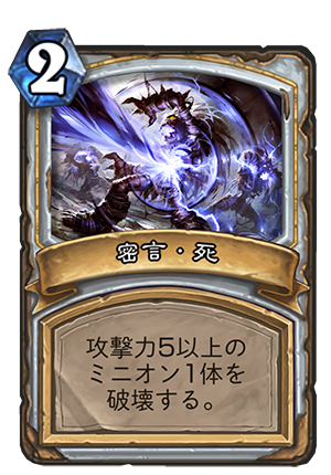 PRIEST_EX1_622_jaJP_ShadowWordDeath-1363.png