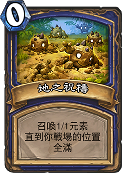 SHAMAN__UNG_211a_zhTW_InvocationofEarth.png