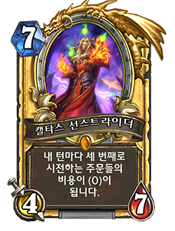 Golden Kaelthas Sunstrider card + Art_koKR