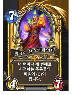 Golden Kaelthas Sunstrider card + Art_koKR