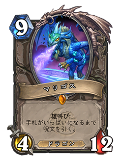 NEUTRAL_CS3_034_jaJP_MalygostheSpellweaver-66869.png