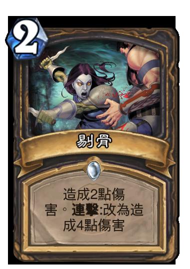 《爐石戰記》卡牌使用介紹-盜賊篇