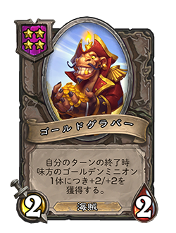 NEUTRAL_BGS_066_jaJP_Goldgrubber-61066.png