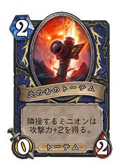 SHAMAN_EX1_565_jaJP_FlametongueTotem-1008_NORMAL.png