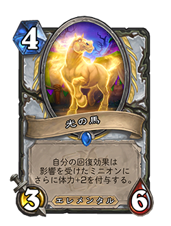 PRIEST_YOP_008_jaJP_Lightsteed-61946.png