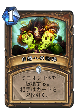 DRUID__EX1_161_jaJP_Naturalize.png