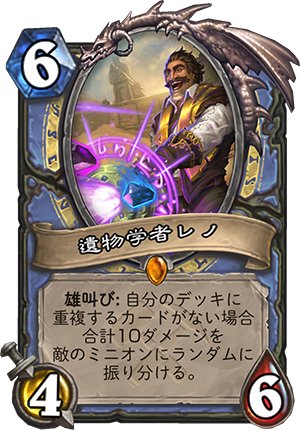 MAGE__ULD_238_jaJP_RenotheRelicologist.png