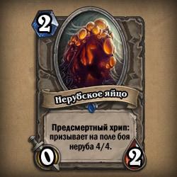 Paxxramas_HS_Blog_Thumb_Card-NerubianEgg_CK_250x250.jpg