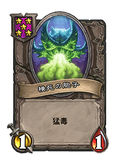 NEUTRAL_BGS_131_jaJP_DeadlySpore-65031.png