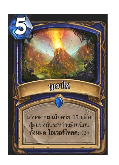 SHAMAN__UNG_025_enUS_Volcano.png