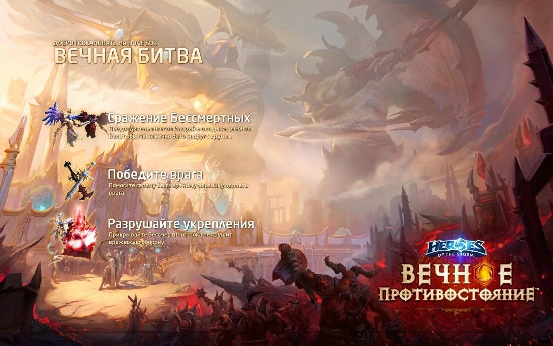 Heroes of the Storm: обновление PTR от 24.06.15