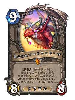 NEUTRAL_DRG_089_jaJP_DragonqueenAlexstrasza-55441_NORMAL.png