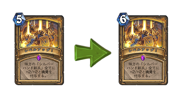 HS_1309__Level-Up!---JP.png
