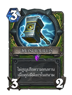 New Stormhammer has a classy green frame around the art and text, like the rest of the hunter class cards