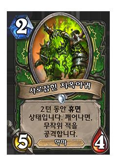 Imprisoned Felmaw - 2 mana, 5 attack, 4 health - Keyword: Dormant for 2 turns. When this awakens, attack a random enemy. (Demon)
