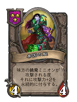 zzNEUTRAL_BGS_110_jaJP_ArmoftheEmpire-63622_NORMAL.png