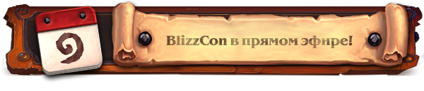 HS_Blizzcon-Blog_Divider_BlizzconLive_RU_600x129.png