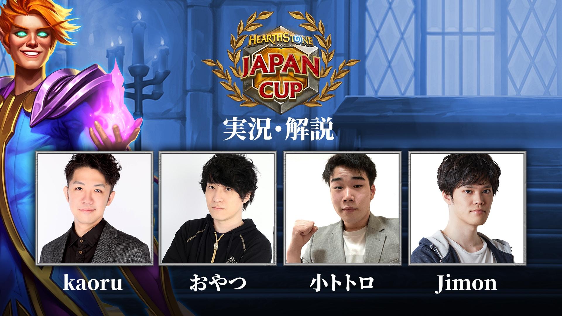 JAPANCUP_KV4_.png